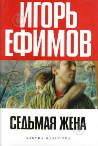 Игорь Ефимов. Седьмая жена