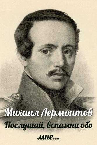Михаил Лермонтов. Послушай, вспомни обо мне…