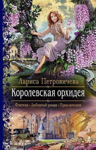 Лариса Петровичева. Королевская орхидея