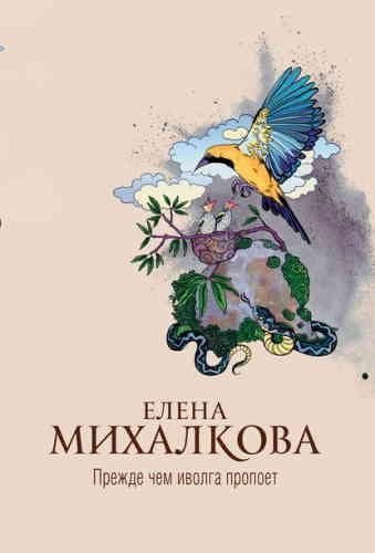 Елена Михалкова. Прежде чем иволга пропоет