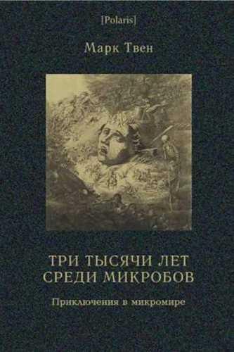 Марк Твен. Три тысячи лет среди микробов