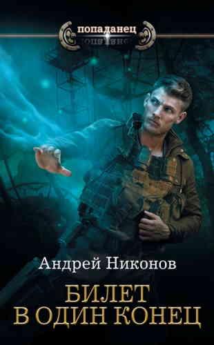 Андрей Никонов. Бедный родственник 1. Билет в один конец