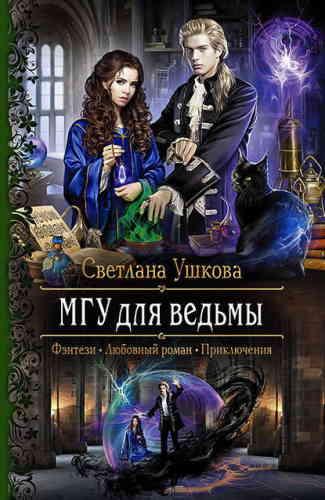 Светлана Ушкова. МГУ для ведьмы