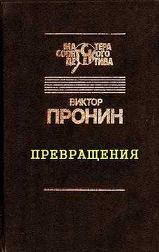 Виктор Пронин. Превращения
