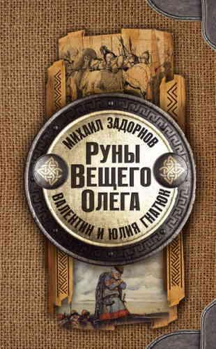 Михаил Задорнов, Валентин Гнатюк, Юлия Гнатюк. Руны Вещего Олега