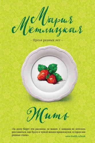 Мария Метлицкая. Жить