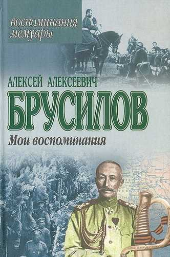 Алексей Брусилов. Мои воспоминания