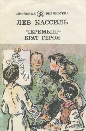 Лев Кассиль. Черемыш - брат героя
