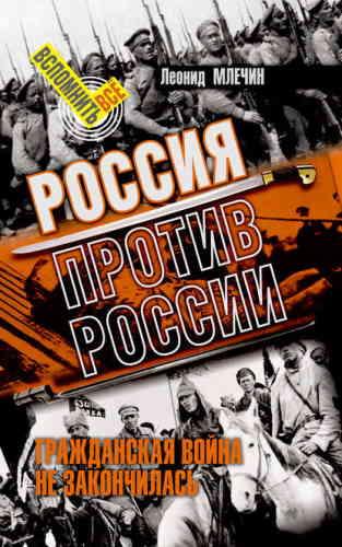 Леонид Млечин. Россия против России