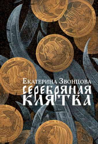 Екатерина Звонцова. Серебряная клятва