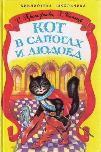 Софья Прокофьева, Генрих Сапгир. Кот в сапогах и Людоед