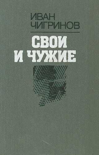 Иван Чигринов. Свои и чужие