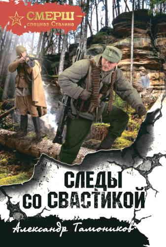 Александр Тамоников. Следы со свастикой
