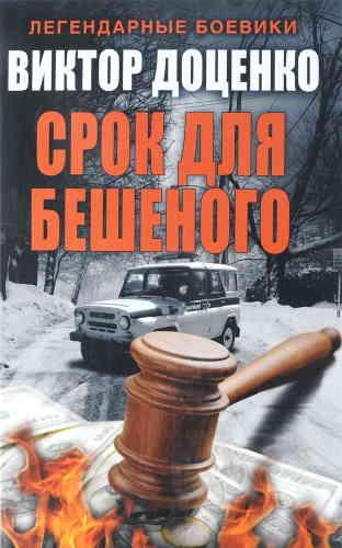 Виктор Доценко. Бешеный 1. Срок для Бешеного