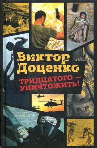 Виктор Доценко. Бешеный 2. Тридцатого уничтожить