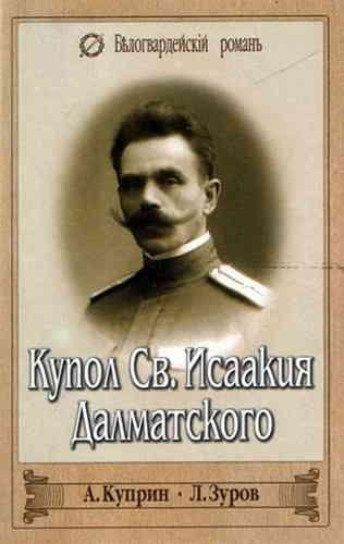 Александр Куприн. Купол Святого Исаакия Далматского