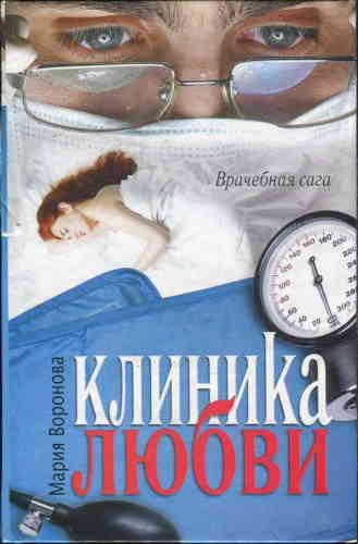 Мария Воронова. Врачебная сага. Клиника любви