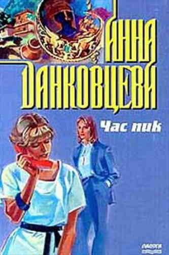 Анна Данковцева. Час пик