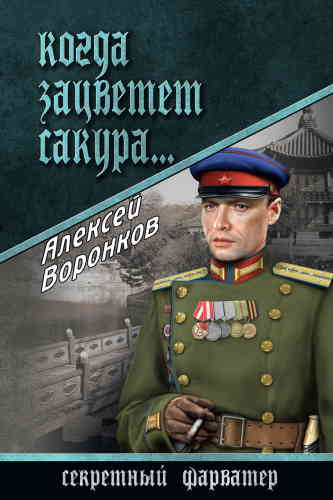 Алексей Воронков. Когда зацветает сакура…