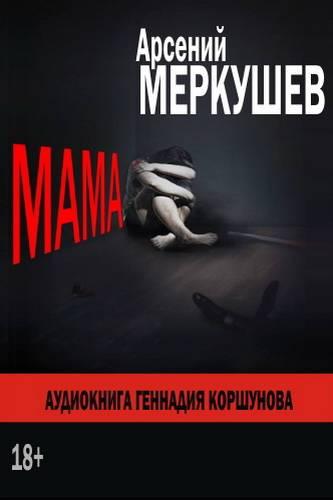 Арсений Меркушев. Мама