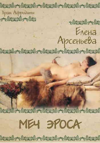 Елена Арсеньева. Меч Эроса