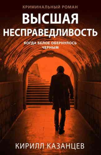 Кирилл Казанцев. Высшая несправедливость