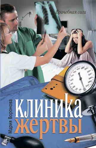 Мария Воронова. Врачебная сага. Клиника жертвы