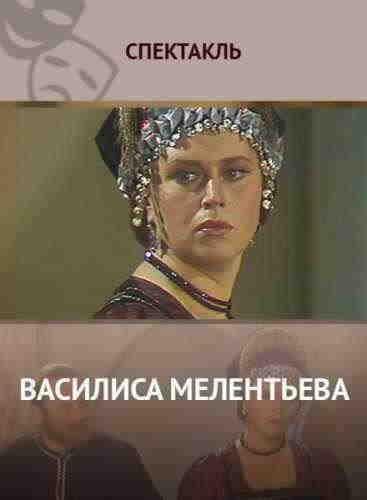 Александр Островский. Василиса Милентьева