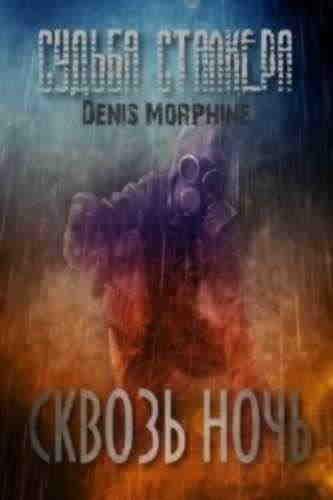 Denis Morphine. Сквозь ночь (Серия S.T.A.L.K.E.R.)