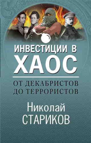 Николай Стариков. От декабристов до террористов. Инвестиции в хаос