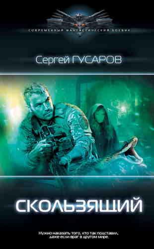 Сергей Гусаров. Скользящий