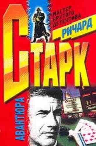 Ричард Старк. Авантюра