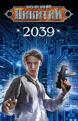 Юрий Никитин. 2039