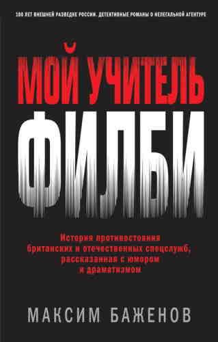 Максим Баженов. Мой учитель Филби