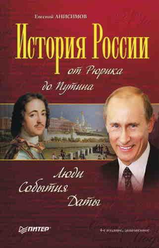 Евгений Анисимов. История России от Рюрика до Путина