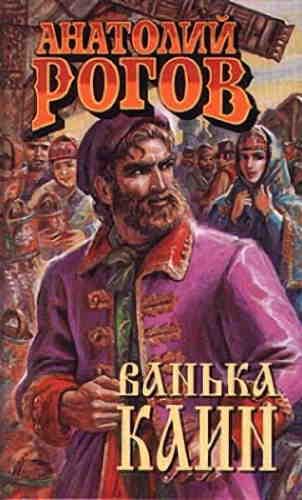Анатолий Рогов. Ванька Каин