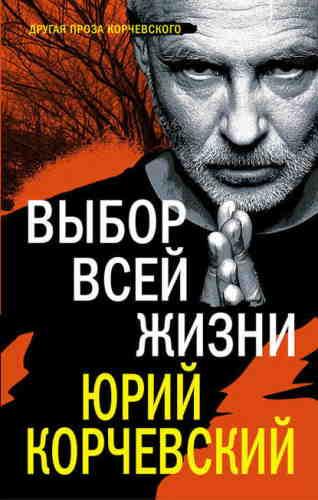 Юрий Корчевский. Выбор всей жизни