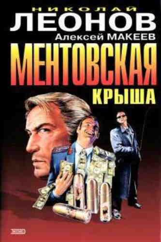 Николай Леонов, Алексей Макеев. Ментовская крыша