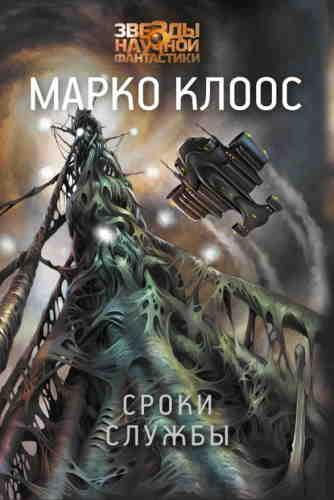 Марко Клоос. Сроки службы
