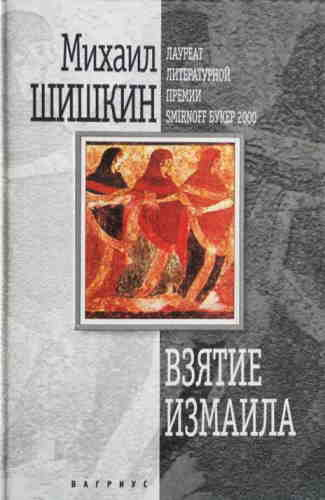 Михаил Шишкин. Взятие Измаила