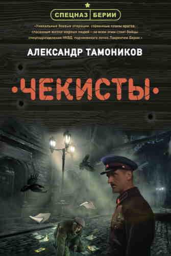 Александр Тамоников. Чекисты