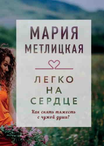 Мария Метлицкая. Легко на сердце