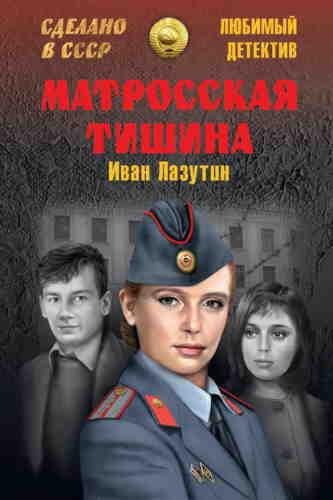 Иван Лазутин. Матросская Тишина