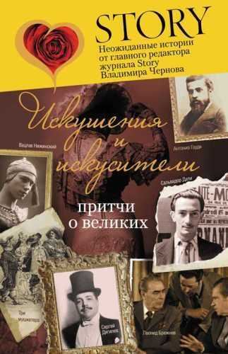 Владимир Чернов. Искушения и искусители