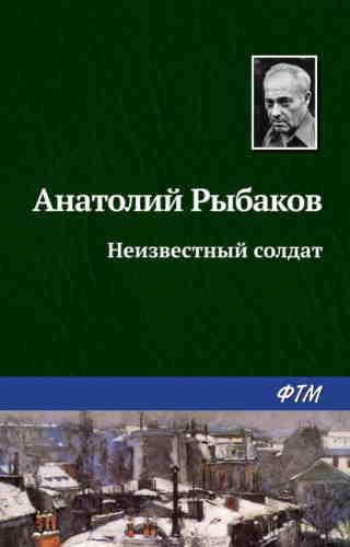 Анатолий Рыбаков. Неизвестный солдат