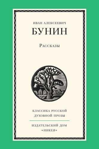 Иван Бунин. Рассказы 1932-1952 г.