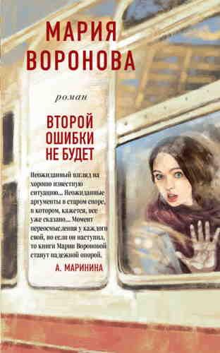 Мария Воронова. Второй ошибки не будет