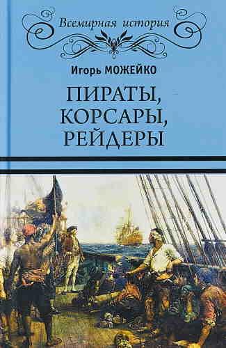 Игорь Можейко. Пираты, корсары, рейдеры