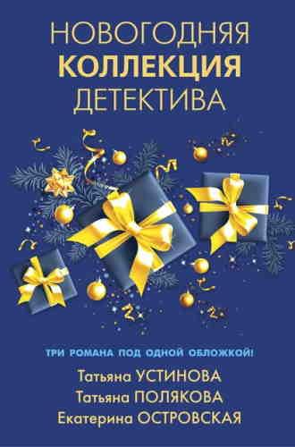 Новогодняя коллекция детектива (Сборник)