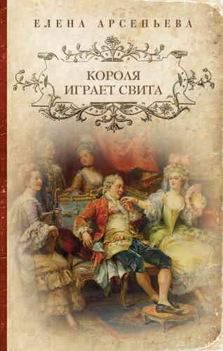 Елена Арсеньева. Короля играет свита
